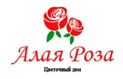 Цветочный дом «Алая Роза»