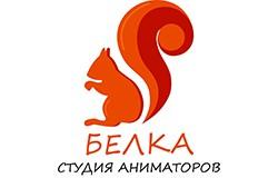 Студия аниматоров «Белка»