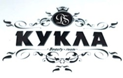 «Кукла» beauty room