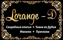 Салон «Lorange - D»