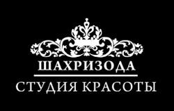 Студия красоты «Шахризода»