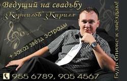 Корнилов Кирилл